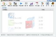 转换宝转换成pdf转换器 1.0