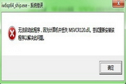 msvcr120.dll 官方版