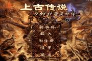 刀剑封魔录:上古传说