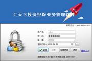 汇天下投资担保业务管理软件试用版 3.26