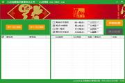 六点qq群成员批量改名片百胜棋牌官网