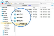 Mobox企业文档管理软件 2.0