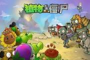 植物大战僵尸3 中文汉化版