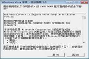 微软雅黑字体...