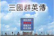 三国群英传1 中文版