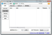 acdown(AcDown动漫下载器) 4.5.8