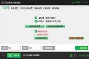 新浪仙魂一键升级自动任务全功能辅助工具 2.1.6