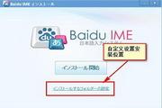 百度日语输入法...