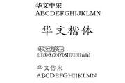 华文字体打包