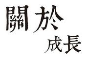 康熙字典体完整版