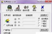 无界限浏览器 12.10