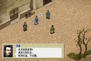 三国志刘备传 1.0