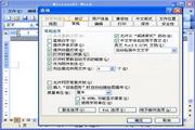 文本恢復轉換器 3.0