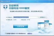 中国电信10000管...