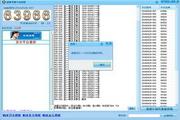 超神重庆时时彩平刷个位单双计划软件