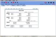 企业管理软件-管家婆致胜管家仓库管理软件 5.2.6