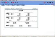 进销存软件免费版官方下载-管家婆旗舰进销存 5.2.6