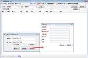 业主名录采集软件|飞跃业主号码采集工具(免费版) 5.3