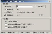 IP87客户端 1.1
