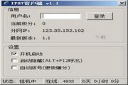 IP87客戶端