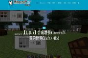 我的世界中文下载站