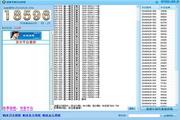 超神重庆时时彩平刷万位单双计划软件 16.6