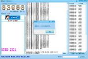 超神重庆时时彩平刷万位大小计划软件 16.6
