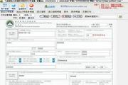 飞速进出口单据打印软件 3.0