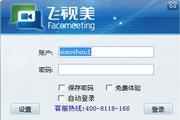 飞视美视频会议客户端 3.16.03.15