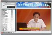 武汉干部教育培训网络辅助软件 1.1