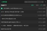 新浪百战天下自动升级辅助工具 2.1.1