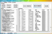 QQ群成员邮箱采集助手 3.0