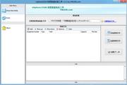 vSphere/ESXi快照数据恢复工具 3.2