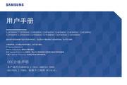 三星C24F396FHC液晶显示器使用说明书