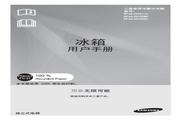 三星RF60J9030WZ电冰箱使用说明书