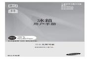 三星RF60J9061TL电冰箱使用说明书