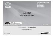 三星RF42FSQNMSL电冰箱使用说明书