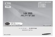三星RF425NQMA1J电冰箱使用说明书