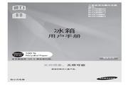 三星RF425NQMA5A电冰箱使用说明书