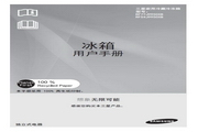 三星RF77J9950XB电冰箱使用说明书