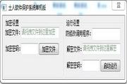 土人软件保护系统单机版 2.1.3.0