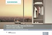 西门子XQG70-WM12E2681W洗衣机使用说明书