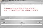 Outlook邮件恢复大师V11.2