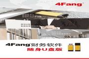 4Fang财务软件U盘版启动器(U4F) 2016.4.0.7