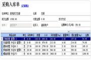 轻松掌柜钢材行业进销存软件 5.0.0.845