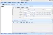家谱制作软件云码宗谱 1.3.3.1