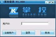 掌控局域网监控软件 1.313