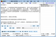朗读女(语音朗读软件)  7.7 绿色版