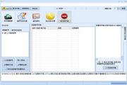 石青万能邮件助手 1.1.4.10