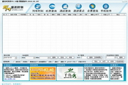 盛名列车时刻表·电脑安装版 20160715